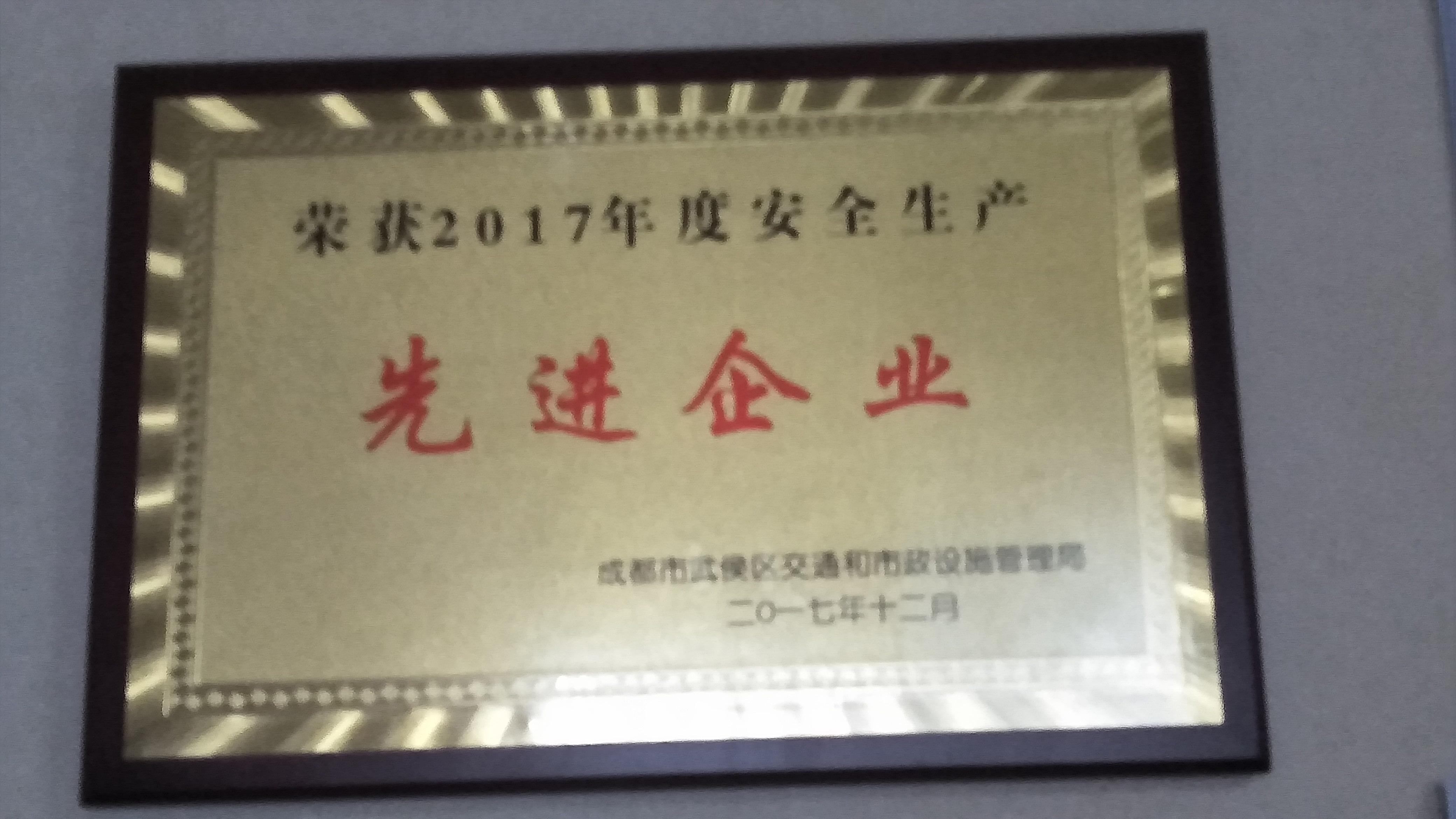 荣誉资质3a.jpg
