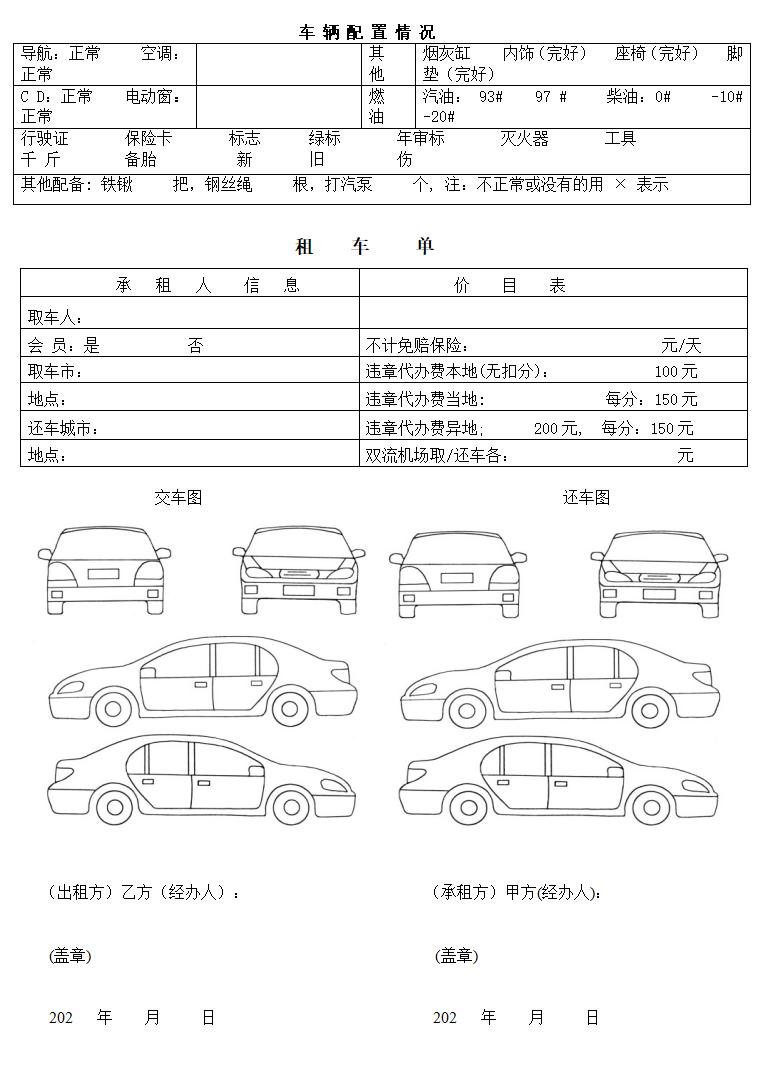 汽车租赁协议2.png