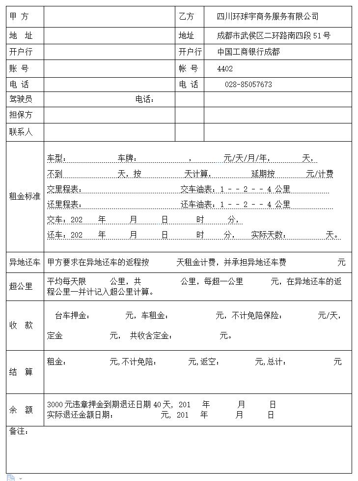 汽车租赁合同3.png
