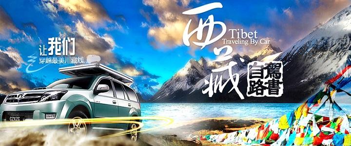 西藏勇闯天路
