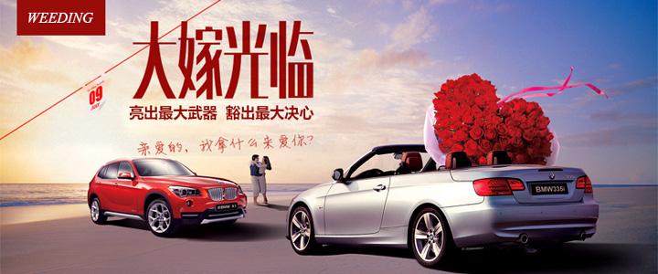 环球宇租车为您提供婚庆租车。